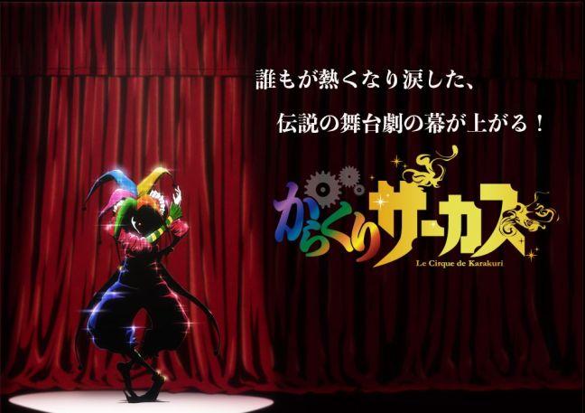 Karakuri-Circus-anime.jpg